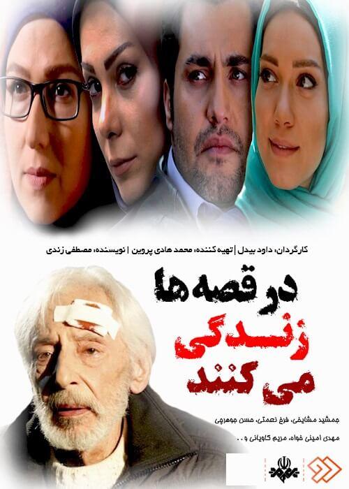 دانلود رایگان سریال تلویزیونی ایرانی در قصه ها زندگی می کنند با کیفیت عالی TVRip 576p