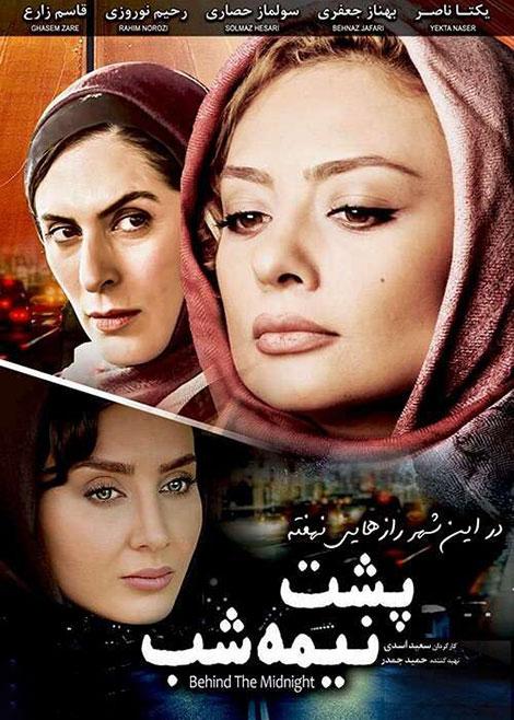 دانلود فیلم ایرانی پشت نیمه شب